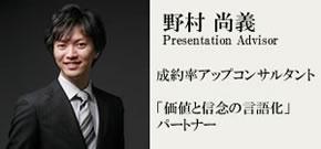 野村尚義 presentation adviser