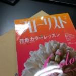 雑誌フローリストで連載22ヶ月やってわかった花ビジネスの企画提案