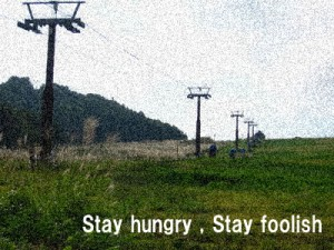 stayhungry