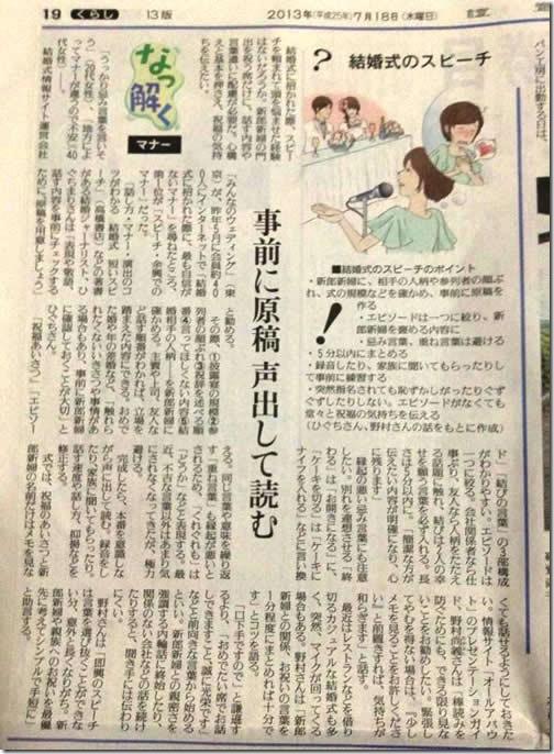 yomiuri_130718