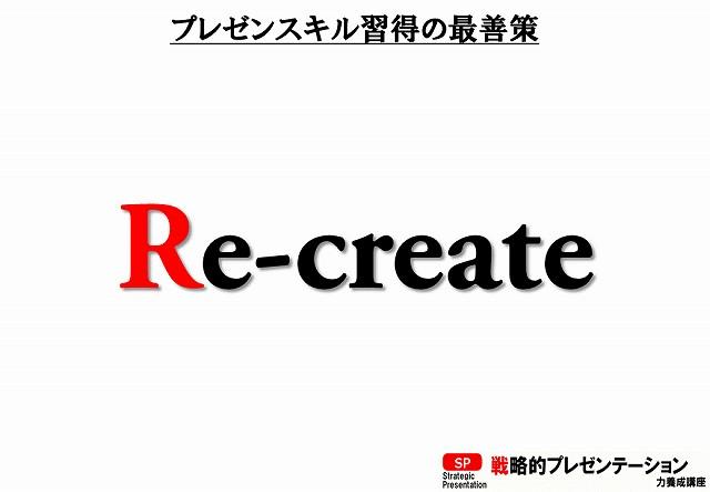 プレゼンテーションスキルはRe-createする