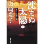 """山崎豊子さんの書籍""""沈まぬ太陽"""""""