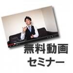 【無料動画セミナー】 オリンピックの東京招致プレゼンテーションはなぜ勝ち取れたのか?